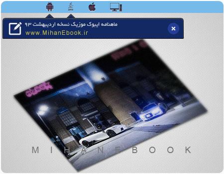 ماهنامه ایبوک موزیک نسخه اردیبهشت 93