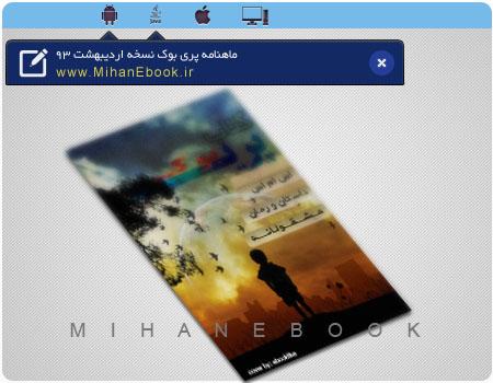 ماهنامه پری بوک نسخه اردیبهشت 93