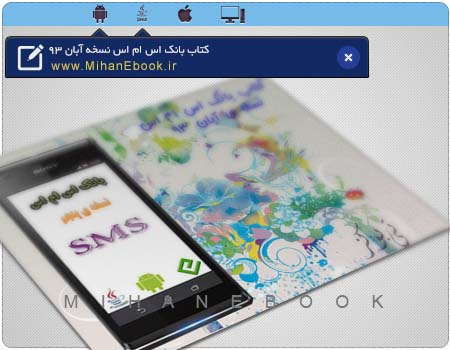 دانلود کتاب بانک اس ام اس نسخه 5