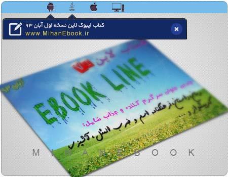 دانلود ماهنامه ایبوک لاین نسخه آبان 93