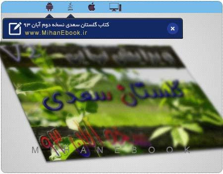 دانلود کتاب گلستان سعدی نسخه2 آبان 93