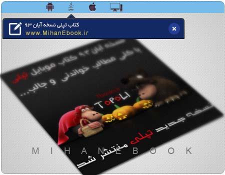دانلود ماهنامه تپلی نسخه آبان 93