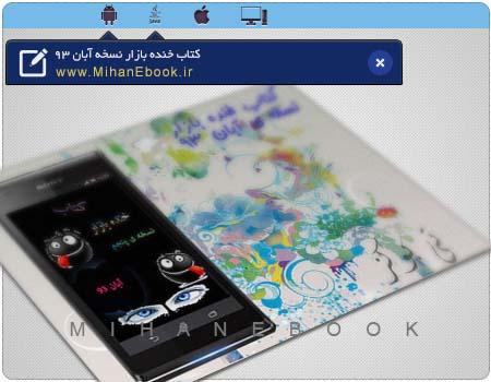 دانلود ماهنامه خنده بازار نسخه آبان 93