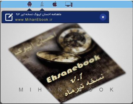دانلود ماهنامه احسان ایبوک نسخه تیر 93