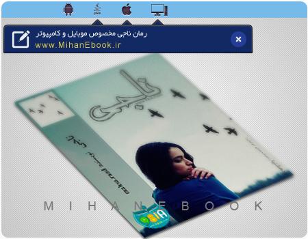 دانلود رمان ناجی مخصوص موبایل و کامپیوتر