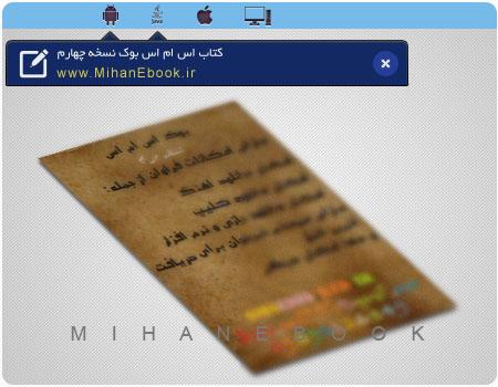 دانلود ایبوک اس ام اس نسخه ی خرداد93
