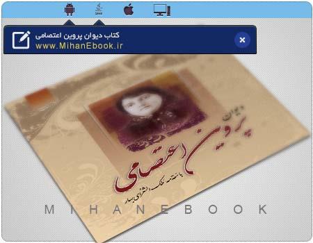دانلود کتاب دیوان پروین اعتصامی