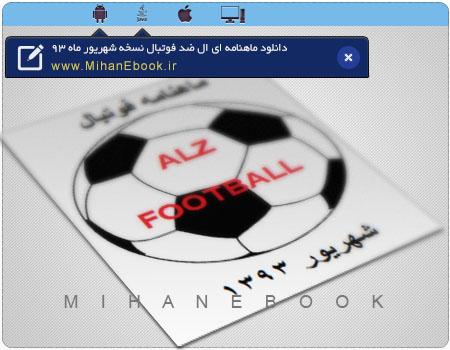 دانلود ماهنامه ای ال ضد فوتبال نسخه شهریور 93