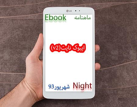 دانلود ماهنامه ایبوک نایت نسخه شهریور(2)
