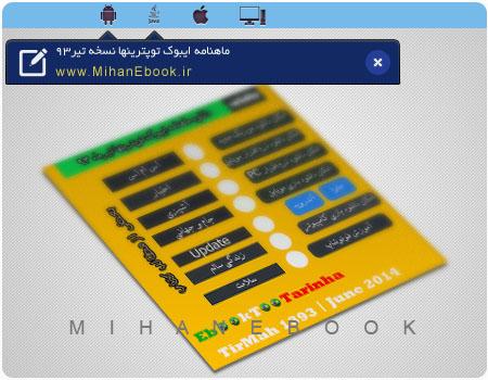 دانلود ماهنامه ایبوک توپترینها نسخه تیر93