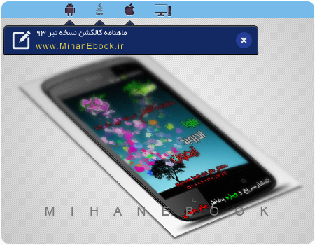 دانلود ماهنامه کالکشن نسخه تیر 93