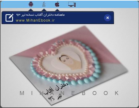 دانلود ماهنامه دختران آفتاب نسخه تیر 93