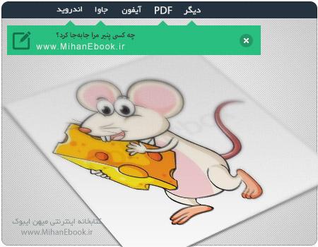 کتاب موبایل : چه کسی پنیر من را دزدید؟
