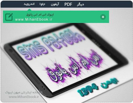 ایبوک موبایل اس ام اس پاتوق