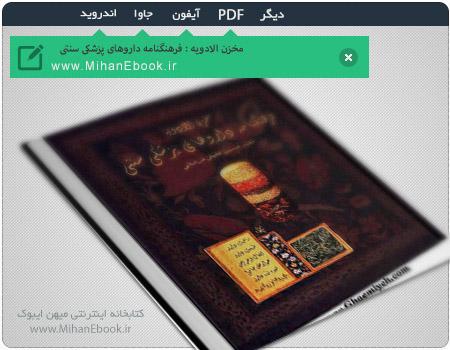 دانود کتاب موبایل مخزن الادویه (فرهنگنامه داروهای پزشکی سنتی)