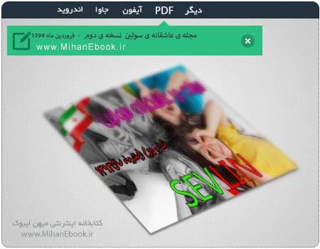 دانلود مجله عاشقانه سولین نسخه دوم فروردین ماه 94