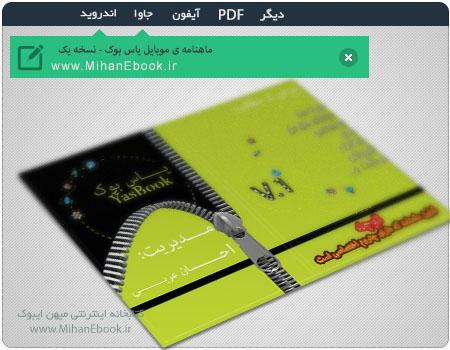 دانلود ماهنامه ی موبایل یاس بوک