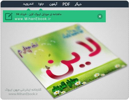 دانلود ماهنامه ی ایبوک لاین نسخه ی خرداد 94