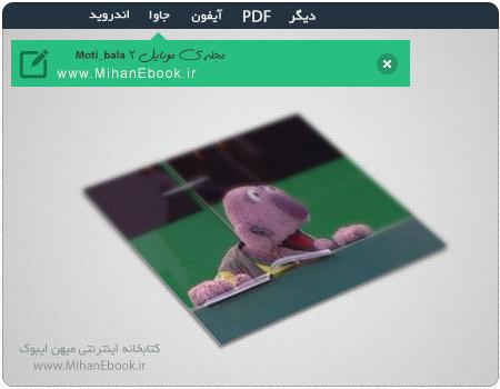 دانلود مجله ی موبایل جاوا Moti_bala 2