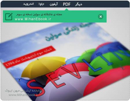 مجله ی عاشقانه ی سولین نسخه ی سوم