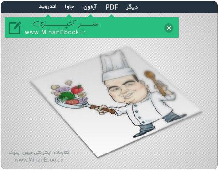 دانلود کتاب هنر آشپزی