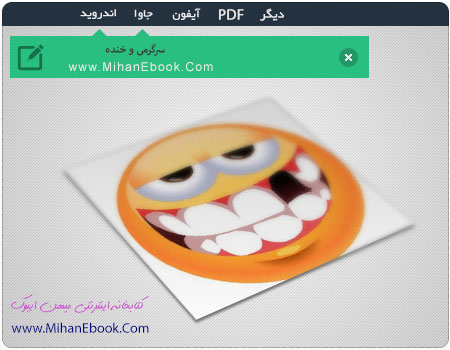 دانلود کتاب موبایل سرگرمی و خنده