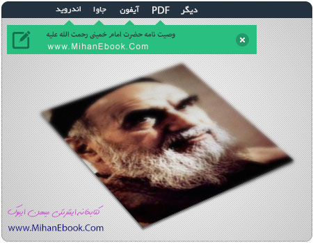 دانلود وصیت نامه امام خمینی برای موبایل