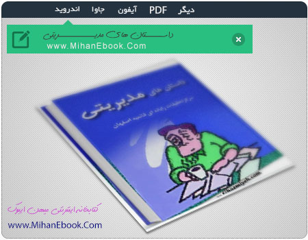 دانلود کتاب موبایل داستان های مدیریتی