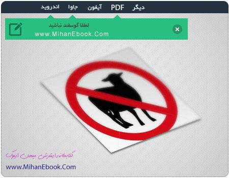 دانلود کتاب موبایل لطفا گوسفند نباشید