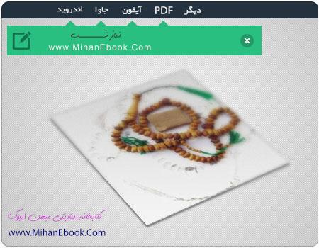 دانلود کتاب نماز شب(نسخه موبایل و PDF)