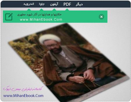 دانلود کتاب موبایل حکایتها و هدایتها در آثار شهید مطهری