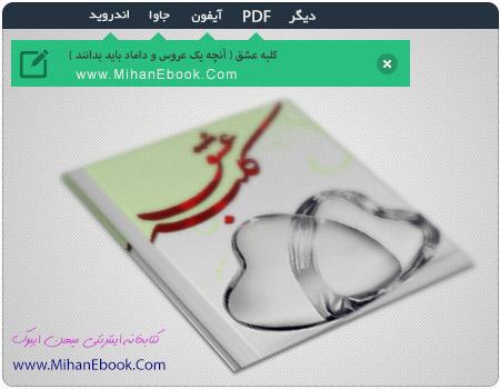 دانلود کتاب موبایل کلبه عشق