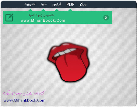 دانلود کتاب موبایل مناظره زبان و اندام ها