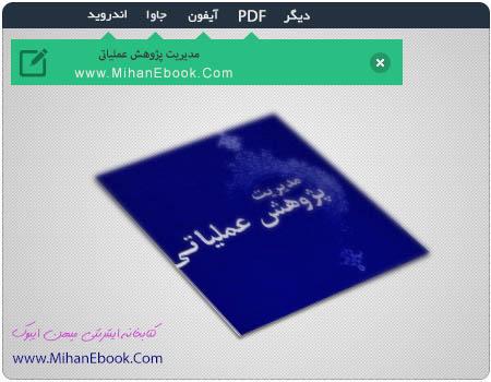 کتاب مدیریت پژوهش عملیاتی
