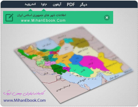 کتاب جامع شهرهای ایران