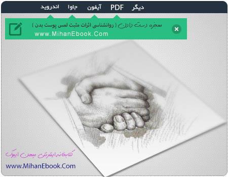 کتاب : معجزۀ دست دادن
