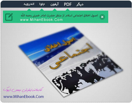 کتاب اصول اخلاق اجتماعی