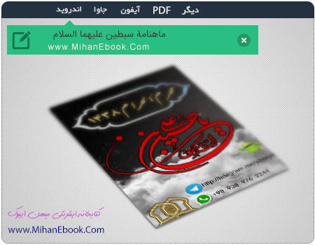 ماهنامه موبایل سبطین علیهما السلام
