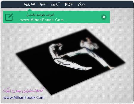 کتاب موبایل آموزش تکواندو