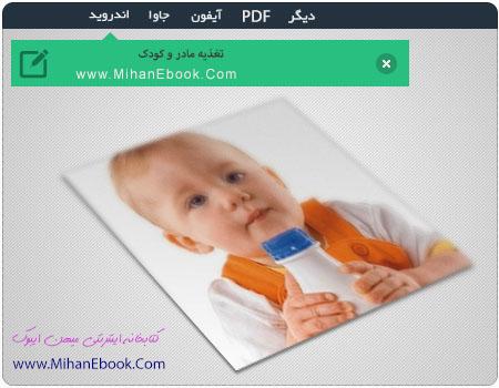 دانلود کتاب اندروید تغذیه مادر و کودک