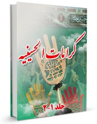 کتاب معجزات سيّد الشهداء علیه السلام بعد از شهادت