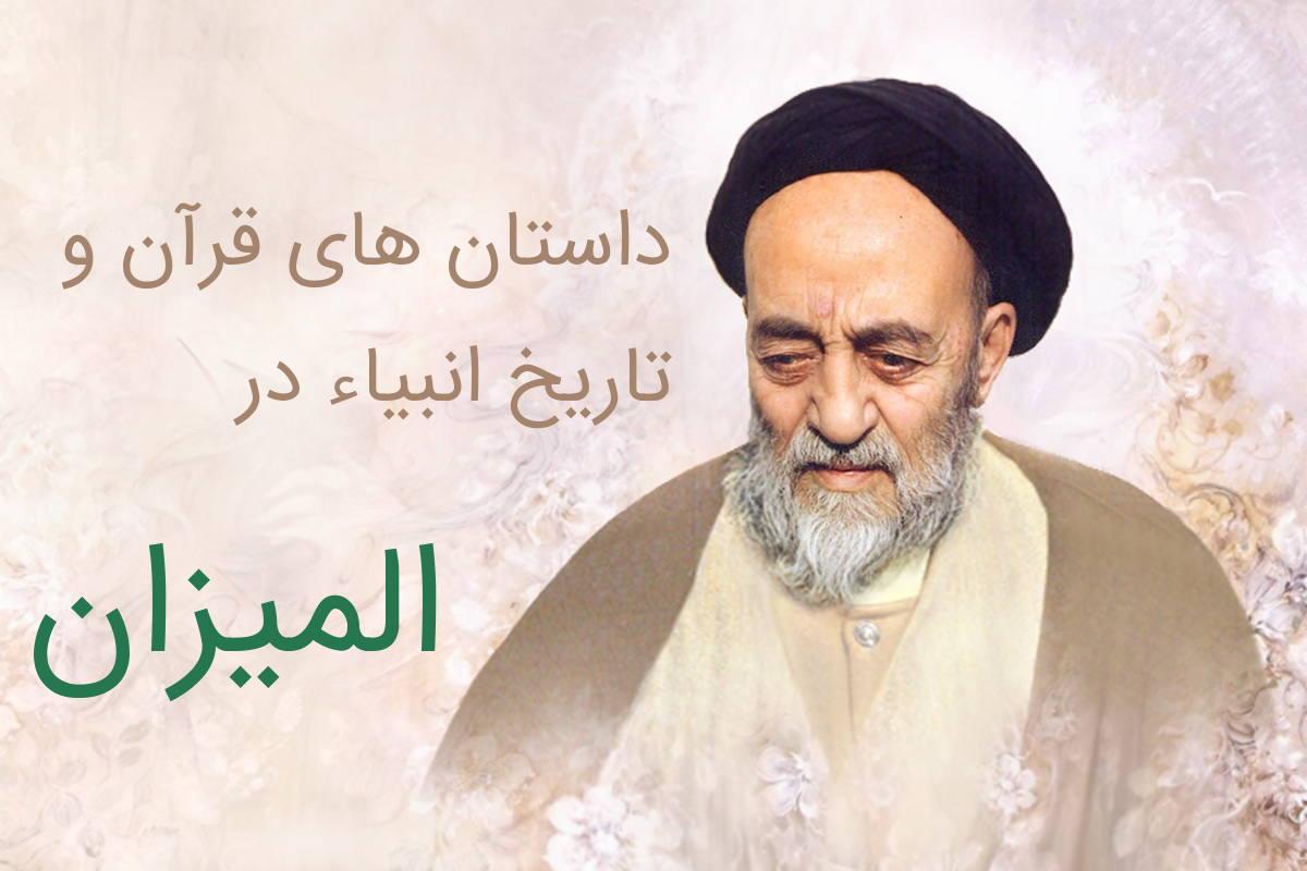 کتاب داستان های قرآن و تاریخ انبیاء در المیزان
