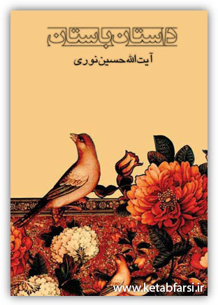 کتاب داستان باستان