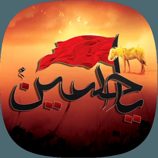 کتاب اندروید داستانهای حسینی