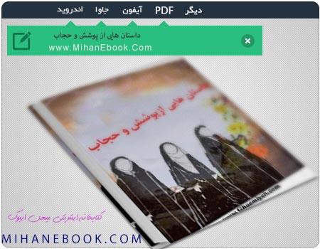 کتاب داستان هایی از پوشش و حجاب