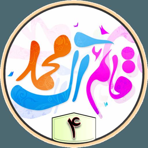 دانلود کتاب قائم آل محمد برای اندروید