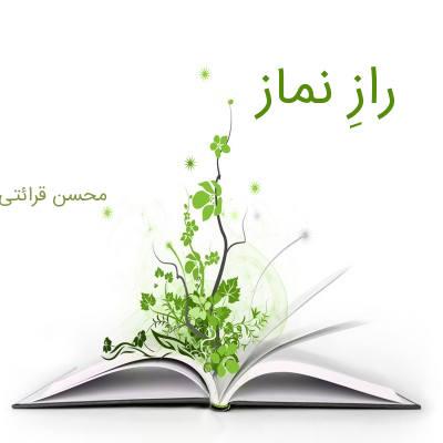 دانلود کتاب راز نماز