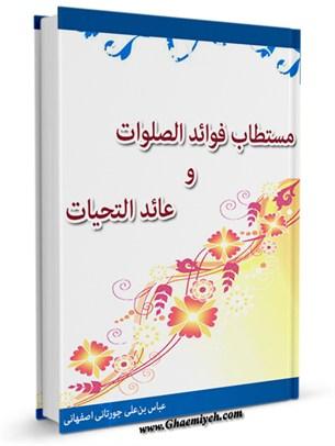 دانلود کتاب مستطاب فوائد الصلوات وعائد التحیات