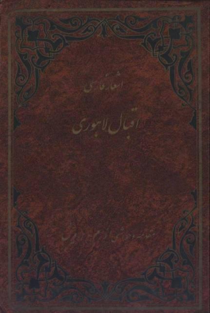 دانلود دیوان اشعار اقبال لاهوری (فارسی)