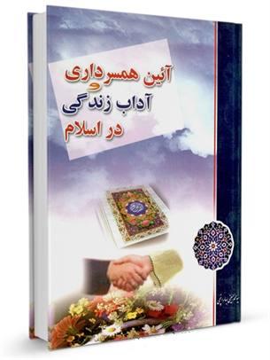 دانلود کتاب آیین همسرداری و آداب زندگی در اسلام
